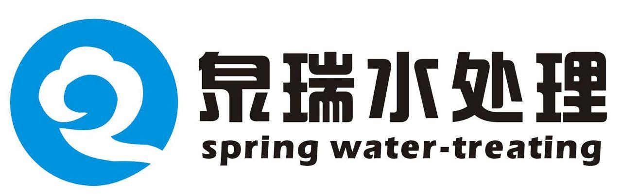 上海泉瑞水处理设备有限责任公司
