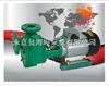 32FPZ-11(D)型32FPZ-11(D)型塑料自吸泵,自吸式污水泵