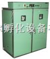 J4型|鸡孵化机|鸭孵化器|家禽孵化设备|禽类孵化箱
