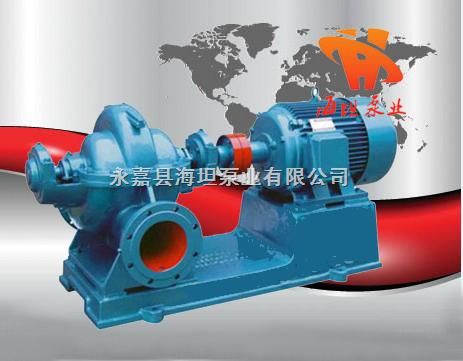 S、SH型中开式单级双吸离心泵厂家直销