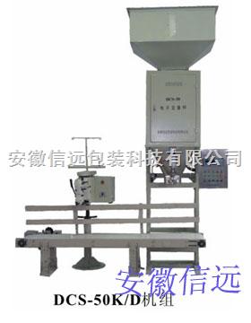 种子自动定量包装机