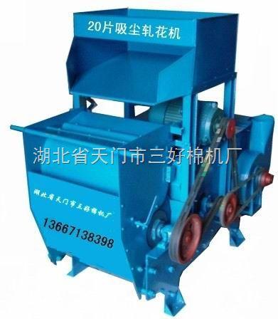 湖北武昌厂家直销优质棉花脱籽机 20片棉花轧花机