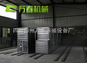 畜牧风机—万春机械厂