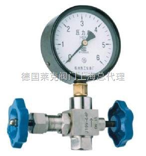 进口压力表针型阀  上海压力表针型阀  德国莱克进口阀门