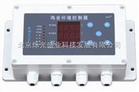 鸡舍温度(环境)控制器