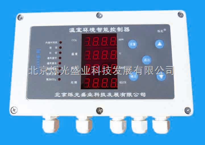 溫室環境智能控制器 溫濕度 二氧化碳 光照度控制器 溫室環境監測儀
