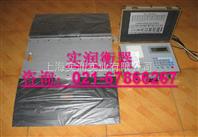 上海SCS-20吨移动式电子地衡价格¥上海衡器厂