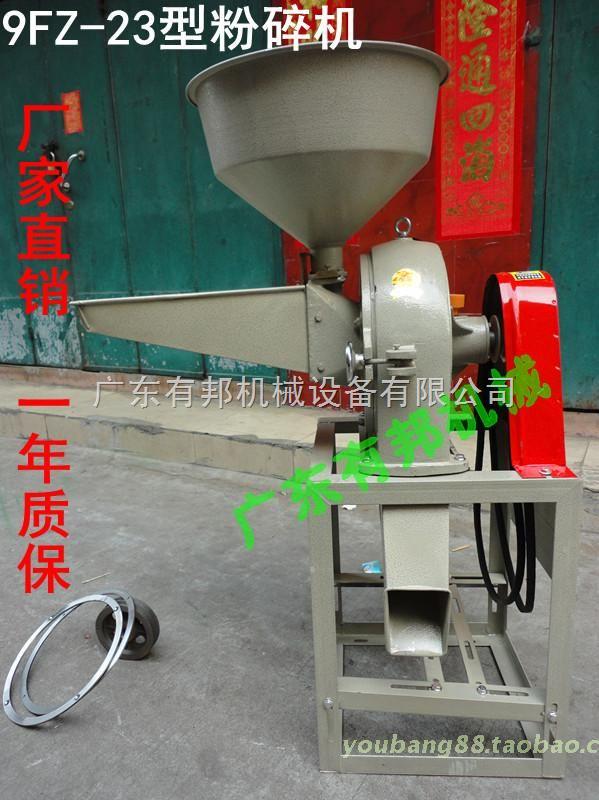 9FZ-23型齿爪式粉碎机 饲料粉碎机 玉米大豆粉碎机